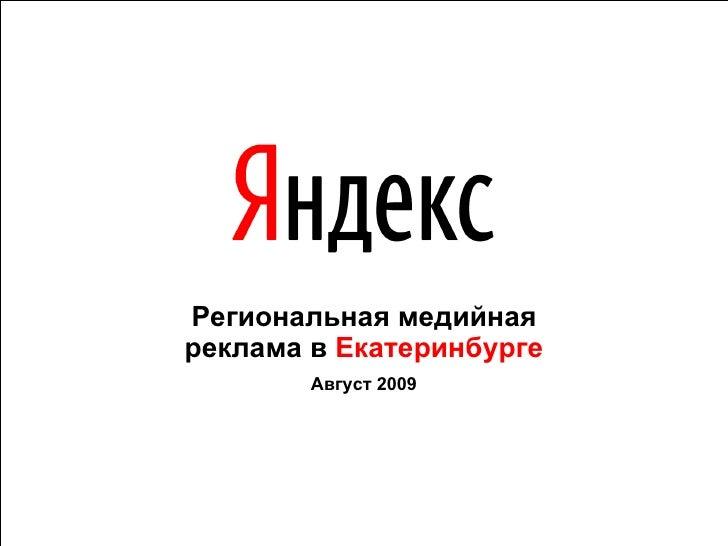 Региональная медийная реклама в  Екатеринбурге Август 2009