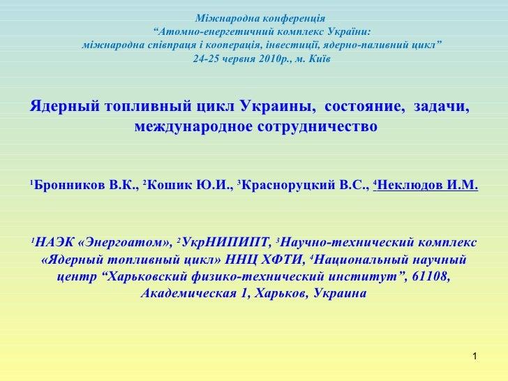Ядерный топливный цикл Украины,  состояние,  задачи,  международное сотрудничество 1 Бронников В.К.,  2 Кошик Ю.И.,  3 Кра...