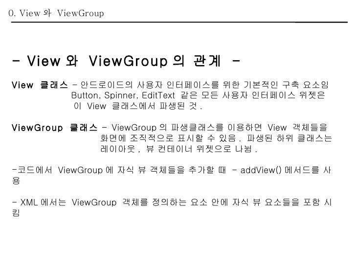 0. View 와  ViewGroup <ul><li>- View 와  ViewGroup 의 관계  - </li></ul><ul><li>View  클래스  – 안드로이드의 사용자 인터페이스를 위한 기본적인 구축 요소임 <...