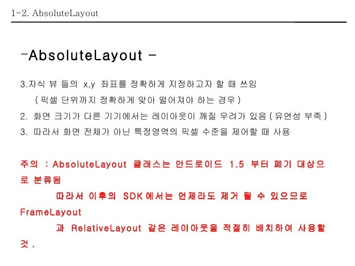 1-2. AbsoluteLayout <ul><li>AbsoluteLayout – </li></ul><ul><li>자식 뷰 들의  x,y  좌표를 정확하게 지정하고자 할 때 쓰임 </li></ul><ul><li>( 픽셀 ...