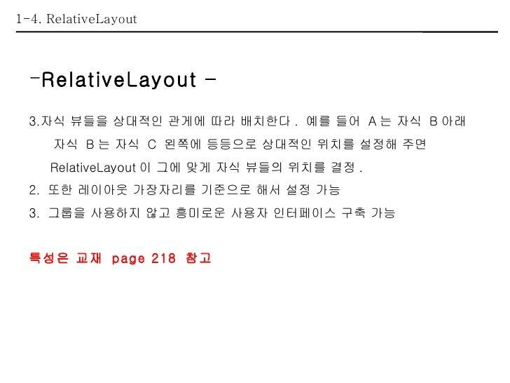 1-4. RelativeLayout <ul><li>RelativeLayout – </li></ul><ul><li>자식 뷰들을 상대적인 관게에 따라 배치한다 .  예를 들어  A 는 자식  B 아래 </li></ul><u...
