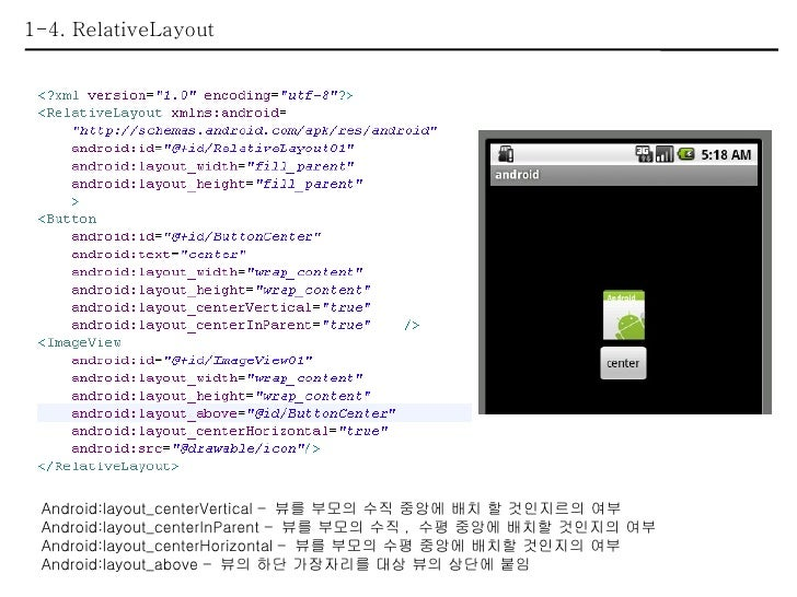 1-4. RelativeLayout Android:layout_centerVertical –  뷰를 부모의 수직 중앙에 배치 할 것인지르의 여부 Android:layout_centerInParent –  뷰를 부모의 수...