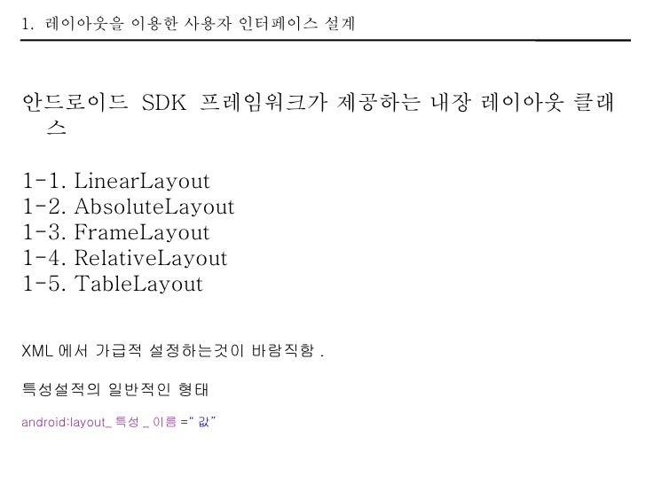1.  레이아웃을 이용한 사용자 인터페이스 설계 안드로이드  SDK  프레임워크가 제공하는 내장 레이아웃 클래스 1-1. LinearLayout 1-2. AbsoluteLayout 1-3. FrameLayout 1-4....