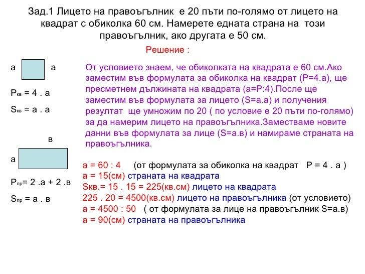 задачи от геометрията за 4 клас Slide 2