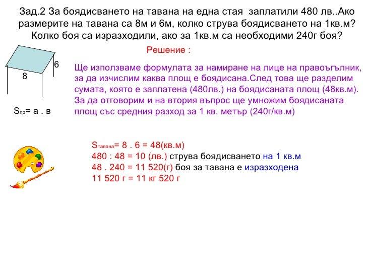 задачи от геометрията за 4 клас Slide 3