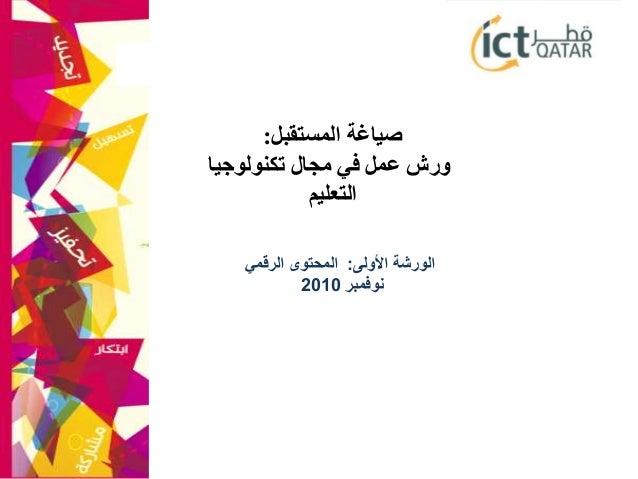 المستقبل صياغة: تكنولوجيا مجال في عمل ورش التعليم األولى الورشة:الرقمي المحتوى نوفمبر2010