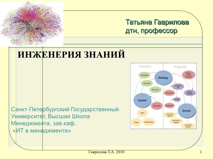 «                               Татьяна Гаврилова                                               дтн, профессор  ИНЖЕНЕРИЯ ...