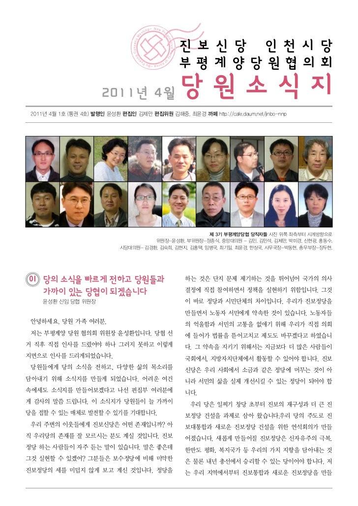진 보 신 당 인 천 시 당                                                 부평계양당원협의회                       2011년 4월                  ...