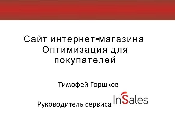 Сайт   интернет-магазина   Оптимизация для покупателей Тимофей Горшков  Руководитель сервиса