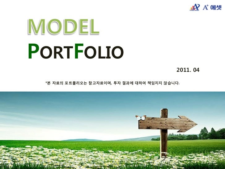 PORTFOLIO                                           2011. 04 *본 자료의 포트폴리오는 참고자료이며, 투자 결과에 대하여 책임지지 않습니다.