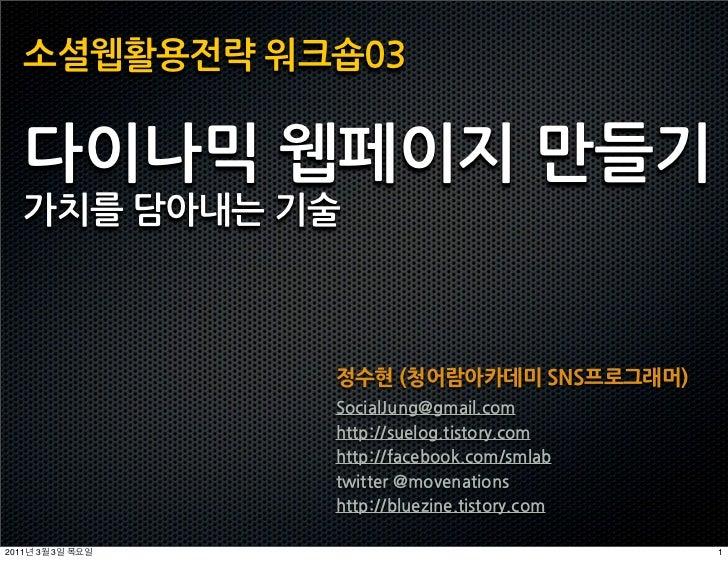 소셜웹활용전략워크숍03   다이나믹웹페이지만들기   가치를담아내는기술                                         정수현(청어람아카데미SNS프로그래머)                       ...
