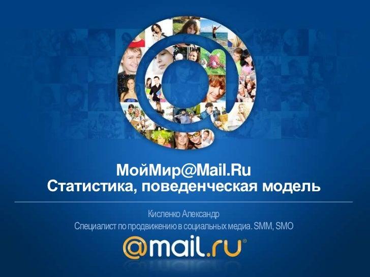 МойМир@Mail.RuСтатистика, поведенческая модель<br />Кисленко Александр<br />Специалист по продвижению в социальных медиа. ...