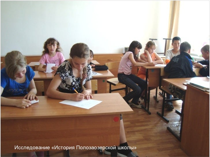 Исследование «История Полозаозерской школы»