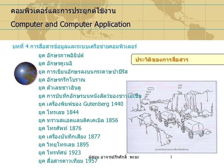 คอมพิวเตอร์และการประยุกต์ใช้งาน Computer and Computer Application บทที่  4  การสื่อสารข้อมูลและระบบเครือข่ายคอมพิวเตอร์ ปร...