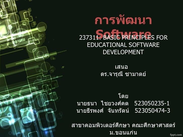 การพัฒนา   Software 237311: BASIC PRINCIPLES FOR EDUCATIONAL SOFTWARE DEVELOPMENT เสนอ  ดร . จารุณี ซามาตย์ โดย นายธนา  ไช...