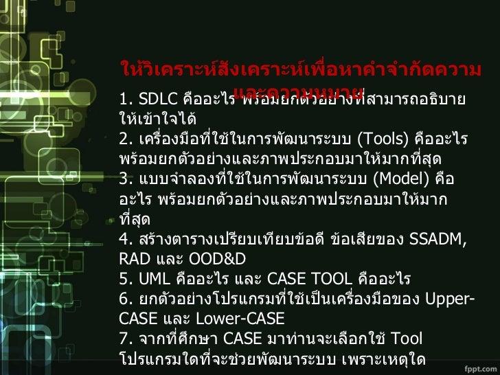 กิจกรรมที่ 4 วงจรการพัฒนาโปรแกรม Slide 2