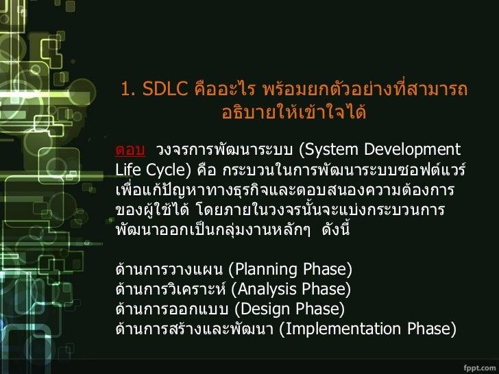 กิจกรรมที่ 4 วงจรการพัฒนาโปรแกรม Slide 3