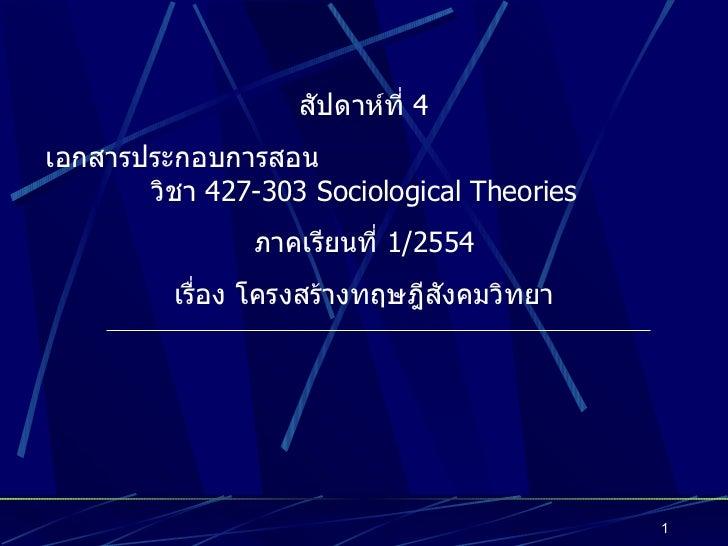 สัปดาห์ที่  4 เอกสารประกอบการสอน  วิชา  427-303 Sociological Theories ภาคเรียนที่  1/2554 เรื่อง โครงสร้างทฤษฎีสังคมวิทยา
