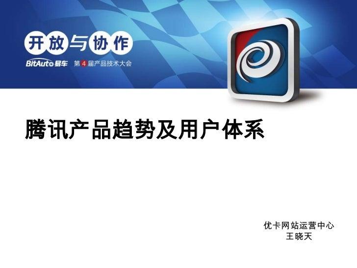 腾讯产品趋势及用户体系          优卡网站运营中心             王晓天