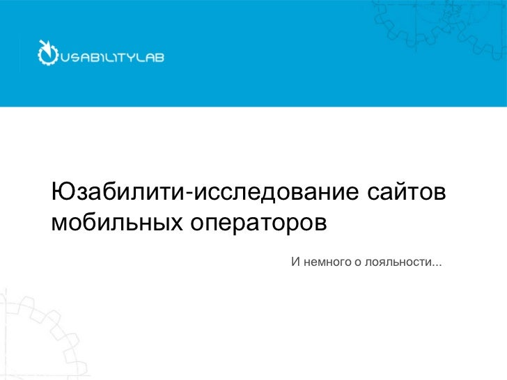 Юзабилити-исследование сайтовмобильных операторов                 И немного о лояльности...