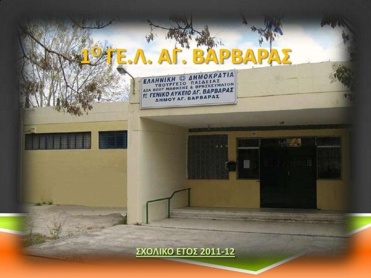 1Ο ΓΕ.Λ. ΑΓ. ΒΑΒΑΑΣ     ΣΧΟΛΙΚΟ ΕΤΟΣ 2011-12