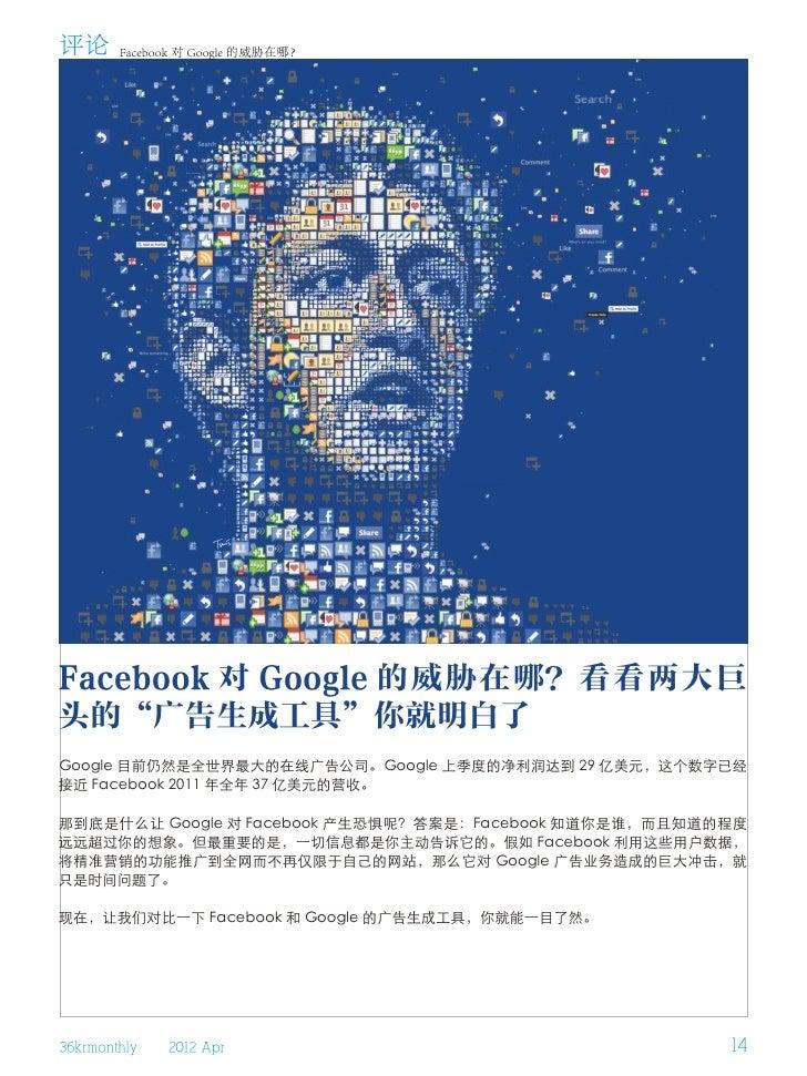"""评论      Facebook 对 Google 的威胁在哪?Facebook 对 Google 的威胁在哪?看看两大巨头的""""广告生成工具""""你就明白了Google 目前仍然是全世界最大的在线广告公司。Google 上季度的净利润达到 29 亿..."""