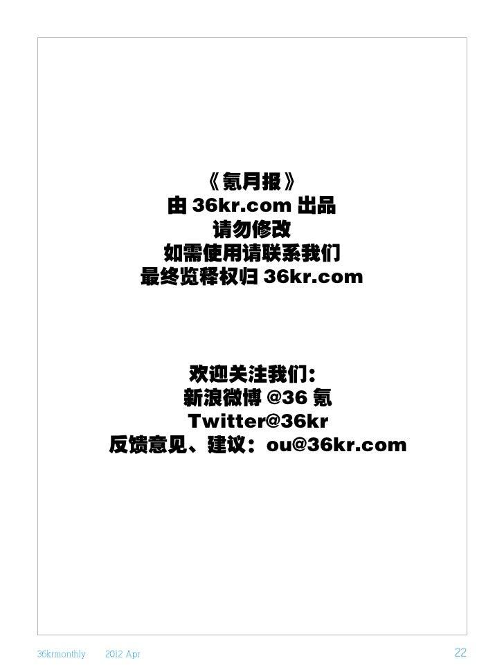 《氪月报》                      由 36kr.com 出品                          请勿修改                      如需使用请联系我们                     ...
