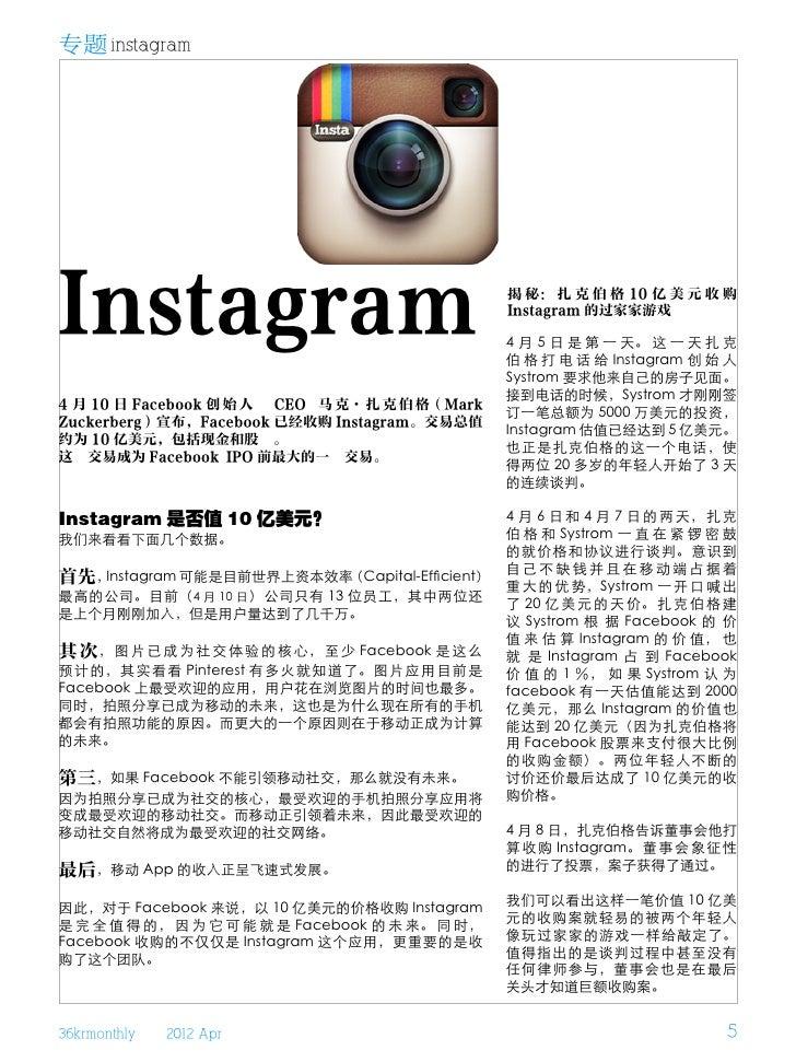 专题 instagramInstagram                                          揭 秘: 扎 克 伯 格 10 亿 美 元 收 购                                  ...