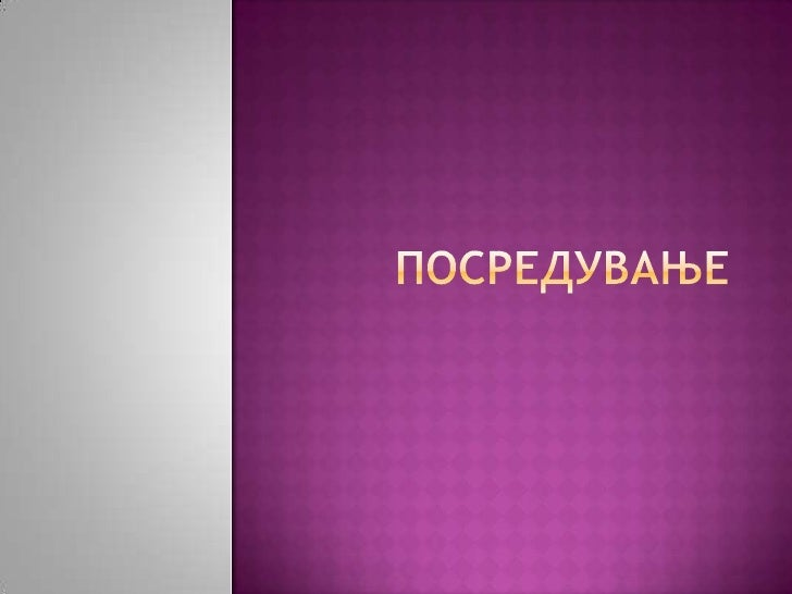POSREDNIKOT:                              ARBITRATOROT:Im ovozmo`уva na stra-                                     Go preze...