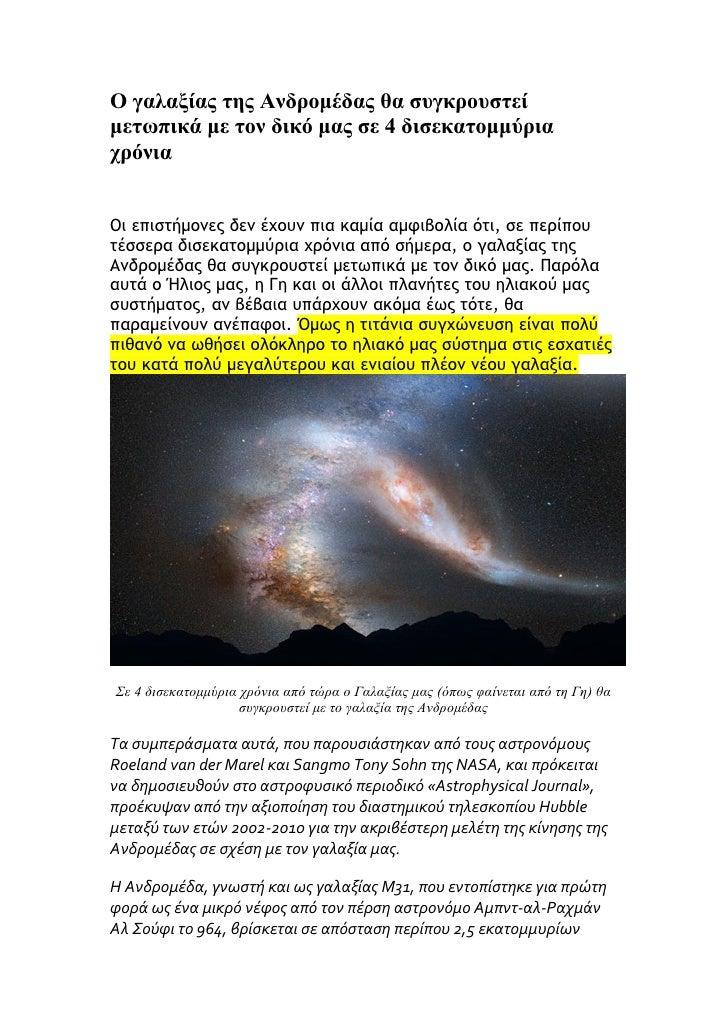 Ο γαλαξίας της Ανδρομέδας θα συγκρουστείμετωπικά με τον δικό μας σε 4 δισεκατομμύριαχρόνιαΟι επιστήμονες δεν έχουν πια καμ...