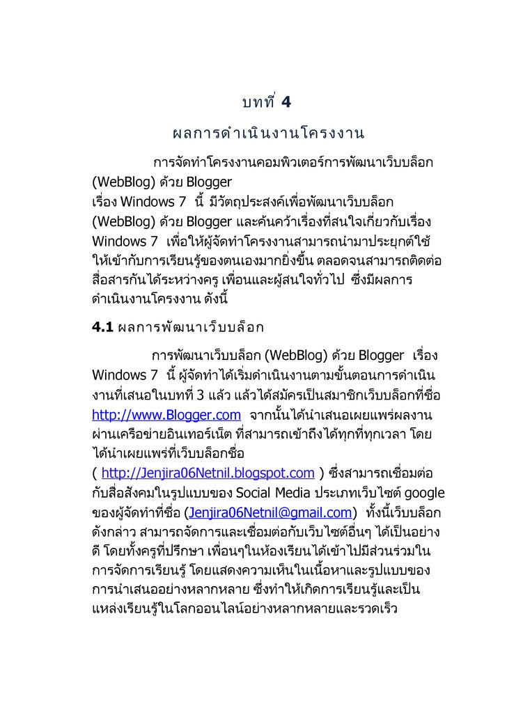บทที ่ 4              ผลการดำ า เนิ น งานโครงงาน           การจัดทำาโครงงานคอมพิวเตอร์การพัฒนาเว็บบล็อก(WebBlog) ด้วย Blog...