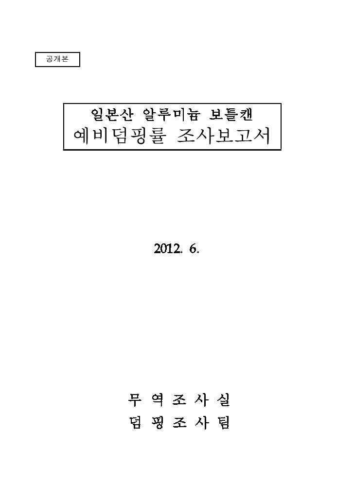공개본      일본산 알루미늄 보틀캔      예비덤핑률 조사보고서          2012.   6.         무역조사실         덤핑조사팀