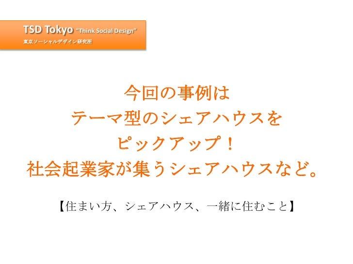 東京ソーシャルデザイン研究所4ドラフト Slide 2