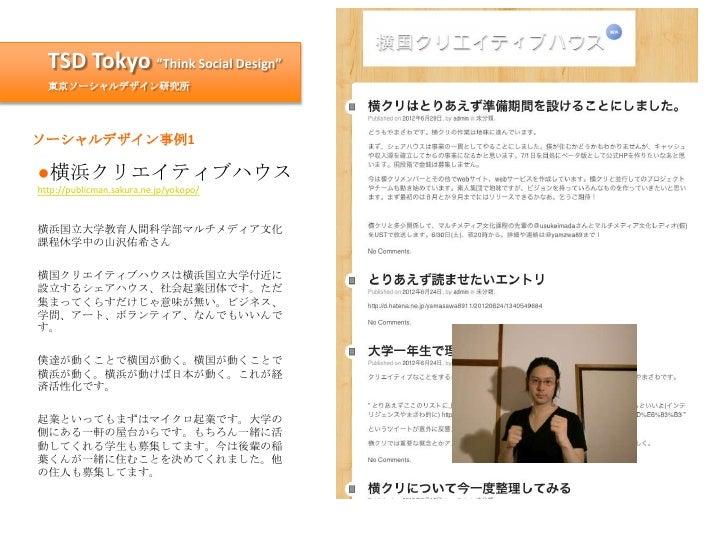 東京ソーシャルデザイン研究所4ドラフト Slide 3