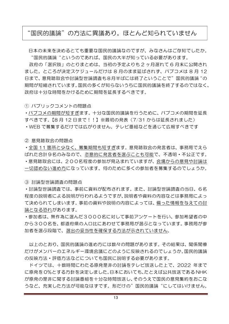 """""""国民的議論""""の方法に異議あり。ほとんど知られていません 日本の未来を決めるとても重要な国民的議論なのですが、みなさんはご存知でしたか。 """"国民的議論""""というのであれば、国民の大半が知っている必要があります。 政府の「選択肢」のとりまとめは、当..."""