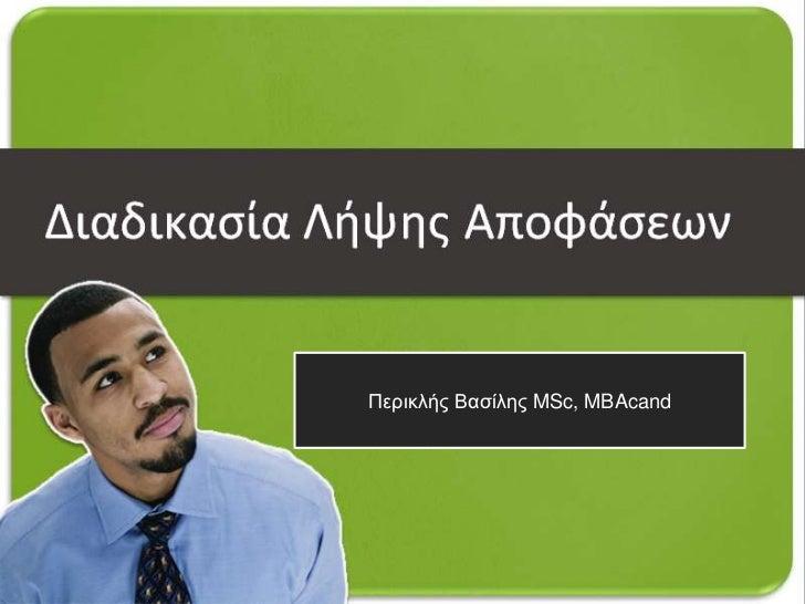 Περικλής Βασίλης MSc, MBAcand