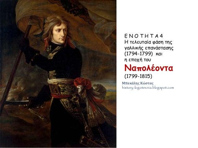 Ε Ν Ο Τ Η Τ Α 4 H τελευταία φάση της γαλλικής επανάστασης (1794-1799) και η εποχή του Ναπολέοντα (1799-1815) Μπακάλης Κώστ...