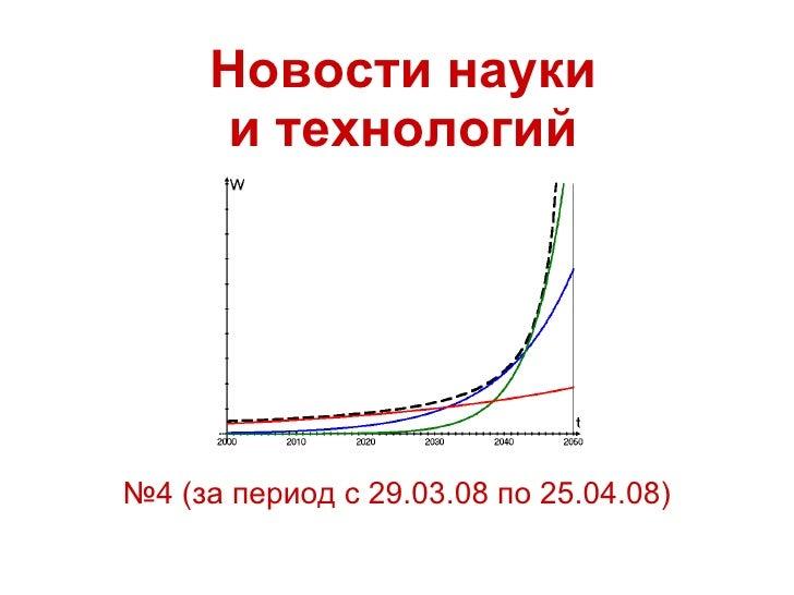 Новости науки и технологий № 4 (за период с 2 9 . 03 .0 8  по 2 5 . 04 .08)