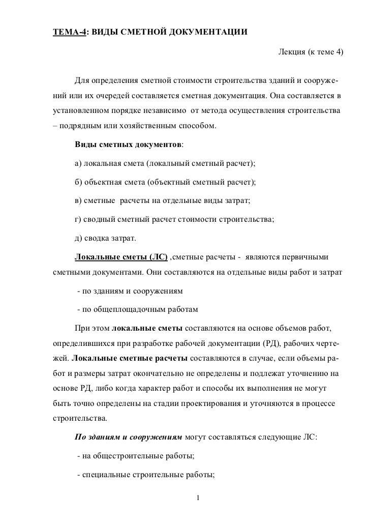 ТЕМА-4: ВИДЫ СМЕТНОЙ ДОКУМЕНТАЦИИ                                                          Лекция (к теме 4)     Для опред...