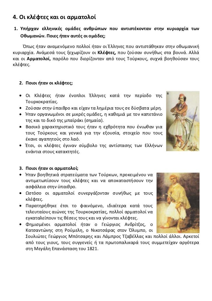 4. Οι κλζφτεσ και οι αρματολοί1. Υπήρχαν ελληνικζσ ομάδεσ ανθρώπων που αντιςτζκονταν ςτην κυριαρχία των   Οθωμανών. Ποιεσ ...
