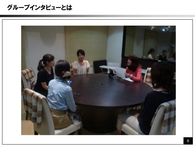 グループインタビューとは               6