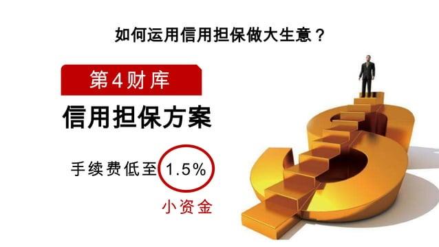 如何运用信用担保做大生意? 第4财库信用担保方案手续费低至 1.5%      小资金