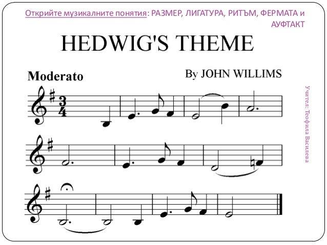 Тема 4: Интервали в музиката Slide 3