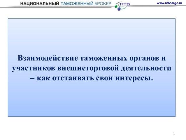 www.ntbcargo.ru Взаимодействие таможенных органов иучастников внешнеторговой деятельности    – как отстаивать свои интерес...