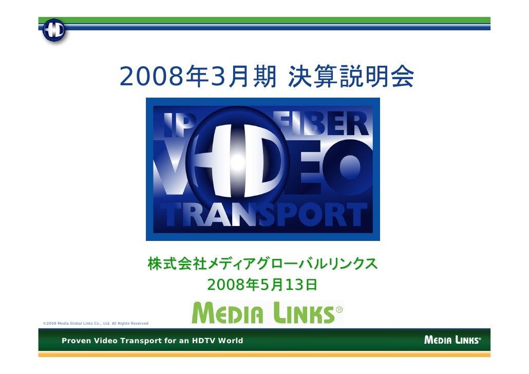 2008年3月期 決算説明会                                                          株式会社メディアグローバルリンクス                                 ...