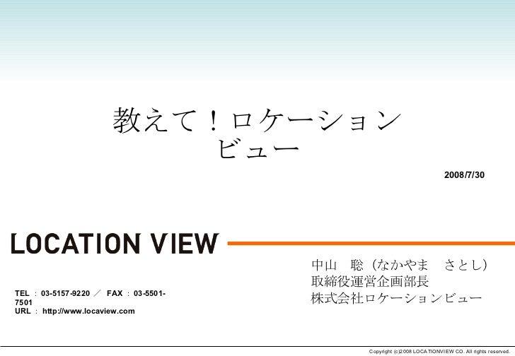 教えて!ロケーションビュー 2008/7/30 中山 聡(なかやま さとし) 取締役運営企画部長 株式会社ロケーションビュー