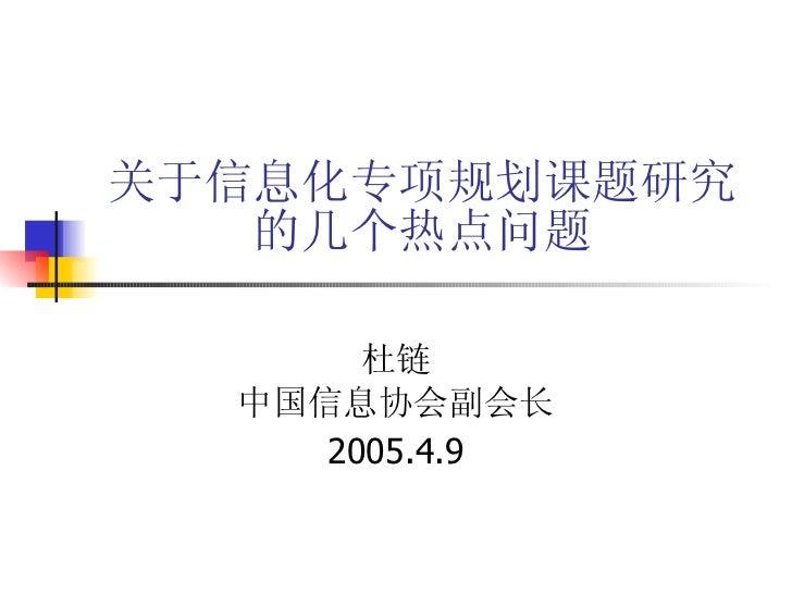 关于信息化专项规划课题研究的几个热点问题 杜链 中国信息协会副会长 2005.4.9