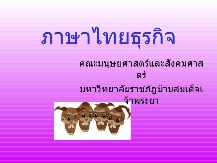 ภาษาไทยธุรกิจ คณะมนุษยศาสตร์และสังคมศาสตร์ มหาวิทยาลัยราชภัฏบ้านสมเด็จเจ้าพระยา
