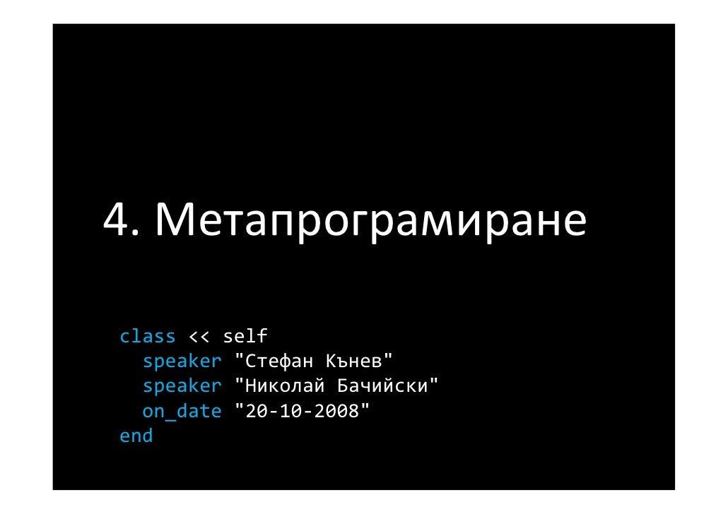 4.Метапрограмиране  class <<self   speaker quot;СтефанКъневquot;   speaker quot;НиколайБачийскиquot;   on_date quot;20...