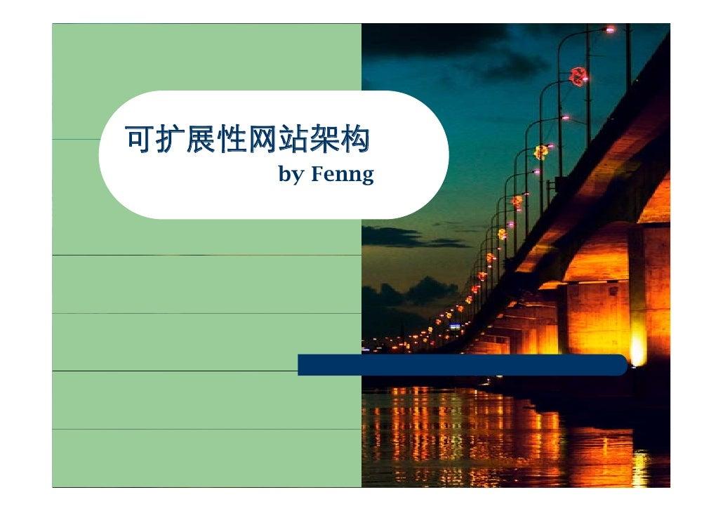 可扩展性网站架构     by Fenng